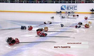 В Некрасовском сыграли традиционный матч памяти погибшей команды «Локомотив»
