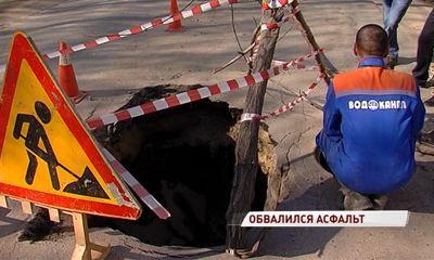 Часть дороги на улице Ньютона ушла под землю