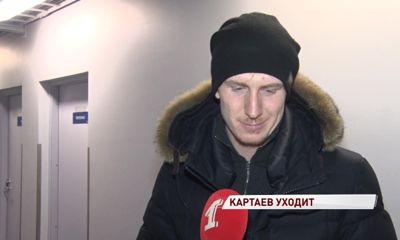 Форвард Владислав Картаев покидает «Локомотив»