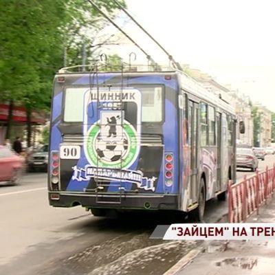 «Шинник» отправился на тренировку на «черно-синем» троллейбусе
