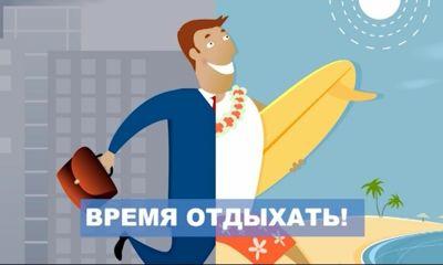 Заграница или Россия: где недорого и весело провести летний отпуск