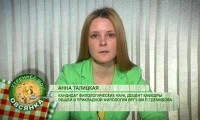 Утреннее шоу «Овсянка» от 14.02.2020: поднимаем грамотность вместе с ярославскими филологами