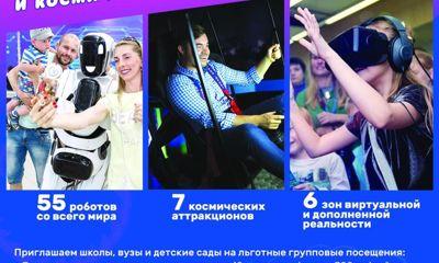 Грандиозный тур роботов и космических технологий в Ярославле
