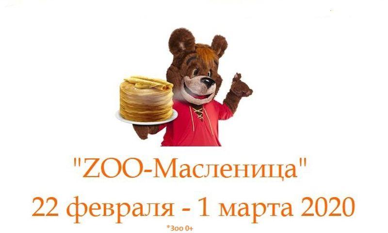 «ZOO-Масленица» 24 февраля - 1 марта 2020