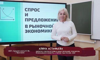 Телеуроки. Алина Астафьева. «Спрос и предложение в рыночной экономике. Решение графических заданий ЕГЭ»