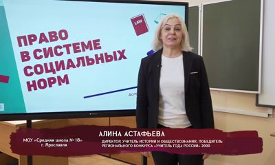 Телеуроки. Алина Астафьева. «Право в системе социальных норм»
