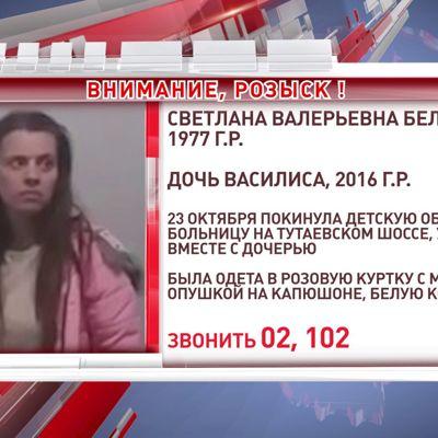 В Ярославле разыскивают женщину, которая жила с дочерью в подъезде