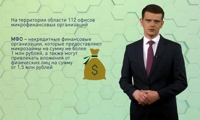 «Безопасные финансы» от 30.04.21: о микрофинансовых организациях
