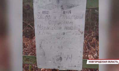 Тайна мельхиоровой пули. Под Новгородом нашли могилу красноармейца из Ярославской области