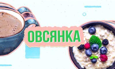 Утреннее шоу «Овсянка» от 11.05.2011: учимся подтягиваться и читаем книги о Москве