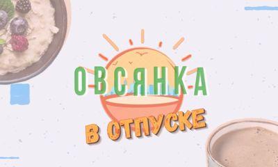 Утреннее шоу «Овсянка» от 30.06.21: рецепт пирога со скумбрией, финансовая рубрика и гороскоп