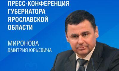 Пресс-конференция губернатора Ярославской области Дмитрия Миронова