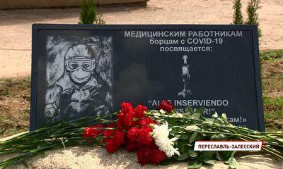 В Ярославской области открылся первый мемориал, посвящённый медикам, погибшим от коронавируса