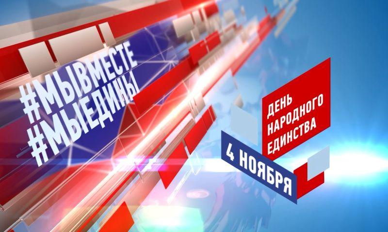 Телеканал «Первый Ярославский» начинает серию сюжетов, посвященных празднованию Дня народного единства