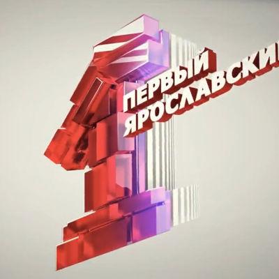 В День защиты детей «Первый Ярославский» проведет телемарафон