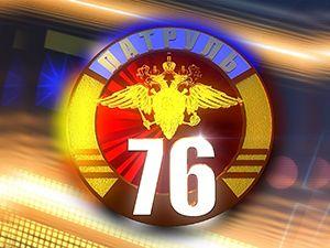 Патруль 76