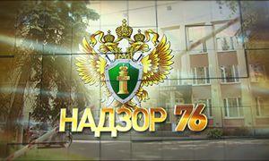 Надзор 76