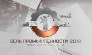 День промышленности Ярославской области