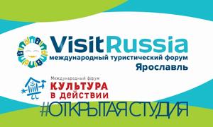 Форум Visit Russia