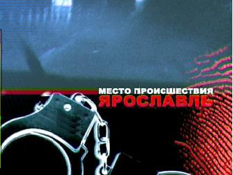 Место происшествия - Ярославль