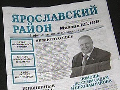 Дело о газете запутывается