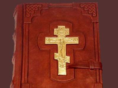 Соглашение с епархией