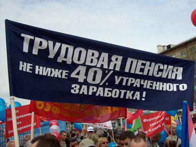 Профсоюзы на марше