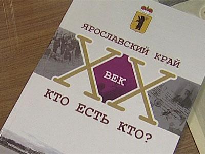 Досье на ярославских политиков