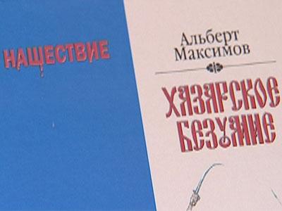 «Хазарское безумие» в Ярославле Видео
