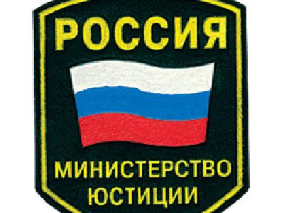 Министерство юстиции проверит УФСИН