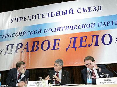 «Правое дело» в Ярославле