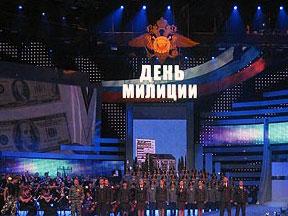 Праздничный концерт к Дню милиции