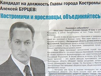 Объединим Кострому с Ярославлем?