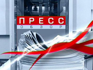 Пресс-обзор ярославских печатных СМИ
