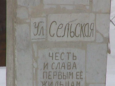 Памятник улице