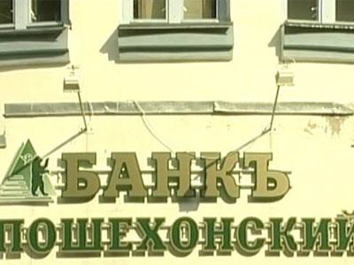 Дело банка «Пошехонский» возвращено в прокуратуру