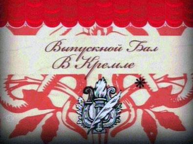 Концерт в Государственном Кремлёвском Дворце