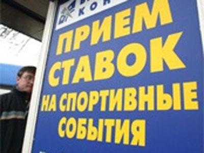 Букмекерский отдел труфанова