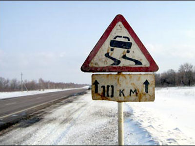 Рейтинг дорог
