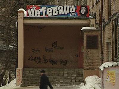 Рыбинский ночной клуб «Че Гевара» закрыт