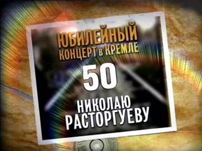 Юбилейный концерт Николая Расторгуева
