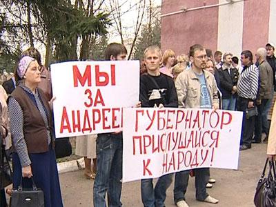 Тутаев митингует