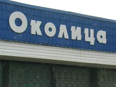 В Переславле ограбили магазин