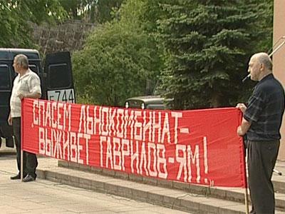 Митинг в Гаврилов-Яме