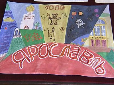 Я рисую Ярославль: победители 1 этапа