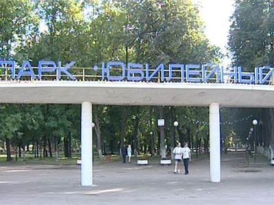 Ярославские парки