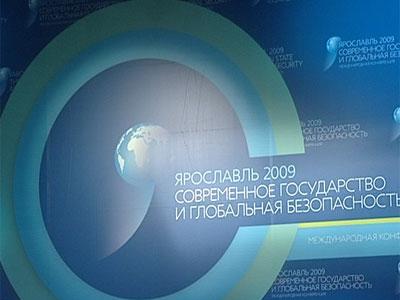 Международная конференция в Ярославле