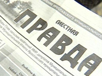 Подложная газета