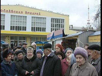 Ярославские рынки выставлены на аукцион