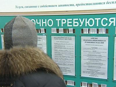 Безработица: прогноз на 2010 год